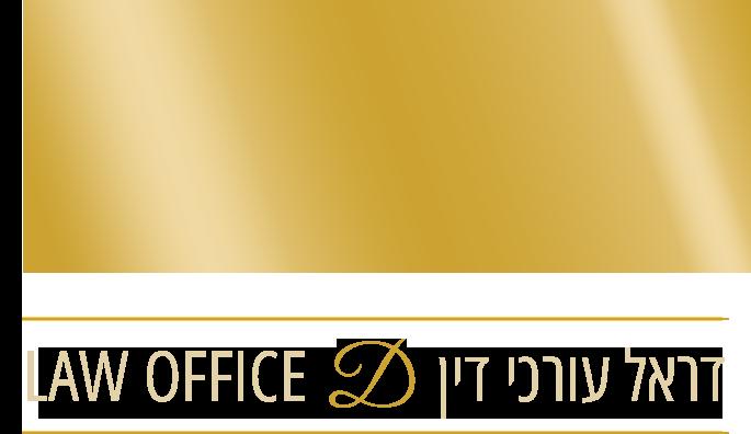 עורך דין לדיני משפחה וירושה - יהונתן דראל
